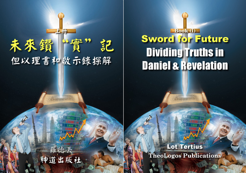 "第二本:《末日鑽""實""記(上):但以理書和啟示錄探解》 Book 2: The Sword for the End Times (I): Dividing Truths in Daniel and Revelation"